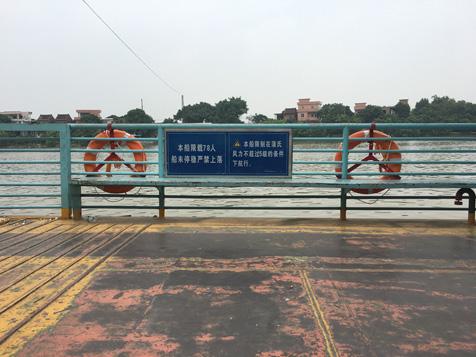 樟村大王洲渡口渡轮