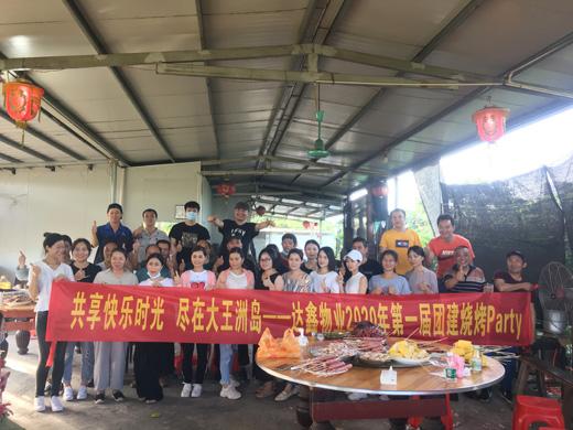 达鑫物业2020年第一届团建烧烤Party