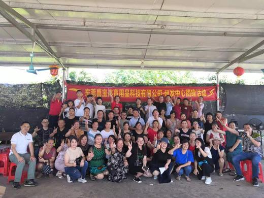 东莞喜宝体育用品科技-研发中心团建活动