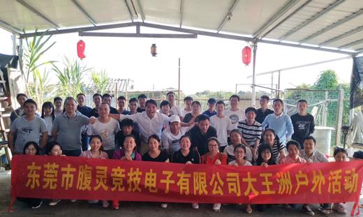 东莞市腹灵竞技电子有限公司大王洲户外活动